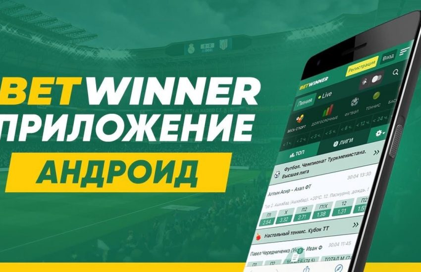 skachat-betwinner-na-android